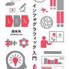 『たのしいインフォグラフィック入門』(櫻田潤:著)