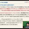 【DHW】HTML5入門講座(90分)